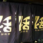 串かつ料理 活 - 店・のれんの一例 2017年8月