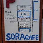 ソラ カフェ - お店出入口の左側にある駐車場の案内板