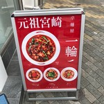 辛麺屋一輪 -