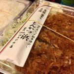天元豚とんかつ浜 - 料理写真:ロースカツ定食@1500円    お持ち帰りにしてもらいました!んめがった!脂身の美味いことったらないね!