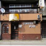 カフェ&バー 琥珀 - 40数年変わらない外観