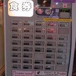 サムラート カレーハウス - 券売機