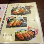 蔵よし - 揚げ物メニュー