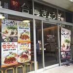 台湾ぎょうざ - 以前は天ぷら屋さんでした