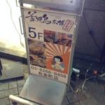 釜焼鳥本舗おやひなや 有楽町店 -