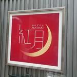 Okazubaruakatsuki - 看板(おかずバル紅月 下北沢)