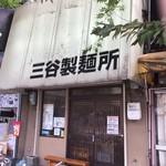 三谷製麺所 - お店の外観