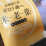 72137800 - 米老菓120円
