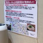 長浜ナンバーワン - 福岡博多 発祥