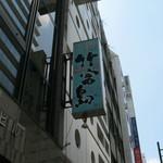 Taketomijima - 看板です。