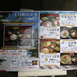 Taketomijima - 店頭のメニューです。
