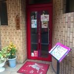 ニュー白馬 - お店の入り口です