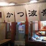 かつ波奈 - 入口の暖簾