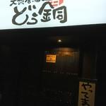 大衆居酒屋 どう銅 - 玄関