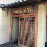 魚匠 銀平本店 -