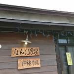 なんくる食堂 - 店舗外観