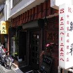 7215539 - 中国家庭料理の店