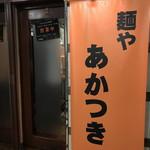 麺や あかつき - 2017年8月