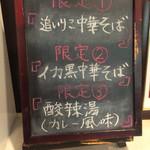 おおぜき中華そば店 - 限定「イカ黒中華そば」800円