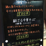おおぜき中華そば店 - 朝メニュー