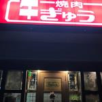 72153528 - 来たー\(^o^)/牛ぎゅう\(^o^)/
