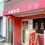 上海屋 -