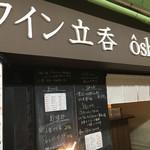 ワイン立呑 オオシマ -