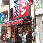 横浜家系ラーメン 池袋商店  - 外観