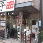 駒込餃子軒 - 入口