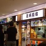 足柄麺宿 - 足利麺宿