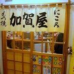 加賀屋 - 白い暖簾が綺麗