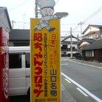 昭ちゃんコロッケ - お店 看板