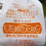 昭ちゃんコロッケ - 袋