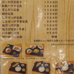 朝市食堂 函館ぶっかけ - メニュー