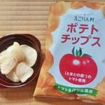 とまとの森 - 料理写真:えこりん村ポテトチップス 180円