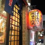 大阪焼肉 ホルモン ふたご  -