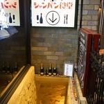シャンパン食堂 - 階段を降りて地下へ