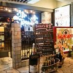 シャンパン食堂 - お店 外観
