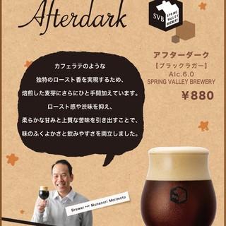 日本のクラフトビールの実力を味わう!個性溢れる四種の生ビール