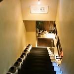 中華旬彩 森本 - 階段を降りてお店の中へ