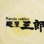 麺屋三郎 - 丼の底に「Kando raMen」の文字