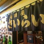 Izakayasairai -