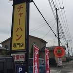 チャーハン専門店 こう米 -