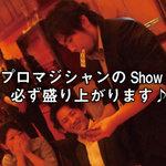 マジックレストラン&バーGIOIA 銀座 - Magic SHOW