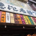 恋酒場 - 恵比寿横丁
