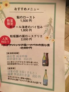 お箸で食べる和フレンチ 波波 - 夏限定酒