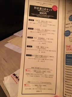 お箸で食べる和フレンチ 波波 - 利き酒三点セット900円 安い!