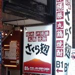 Sakurakouji - さくら麹 店舗外観