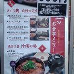 Sakurakouji - さくら麹 ランチメニュー