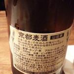 御八 - 京都麦酒 山田錦330ml850円ラベルアップ